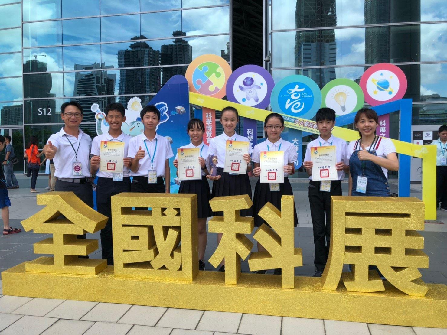 第59屆全國科展竹縣成績優異 興隆國小榮獲第二名