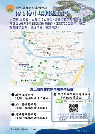 竹北市光明一路停6停車場 自108年9月19日起施工封閉