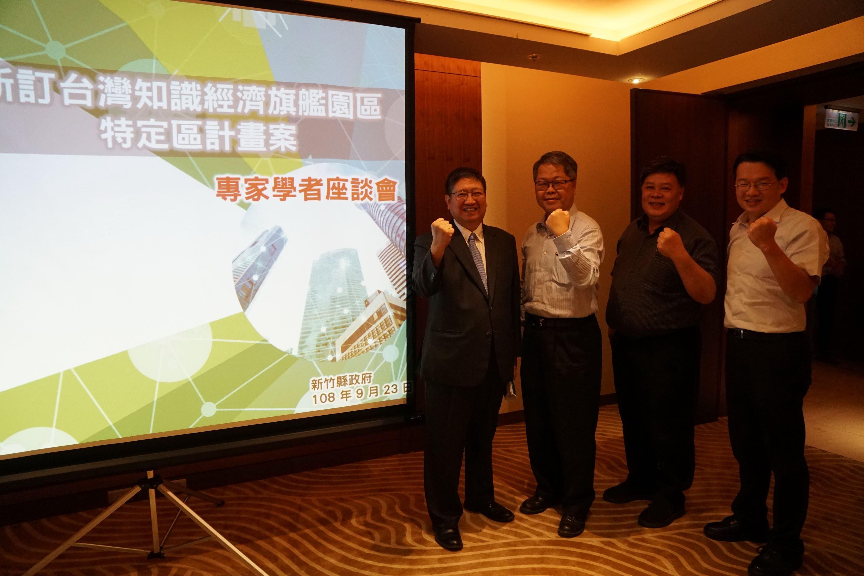 催生台灣知識經濟旗艦園區    縣府舉辦專家學者座談會
