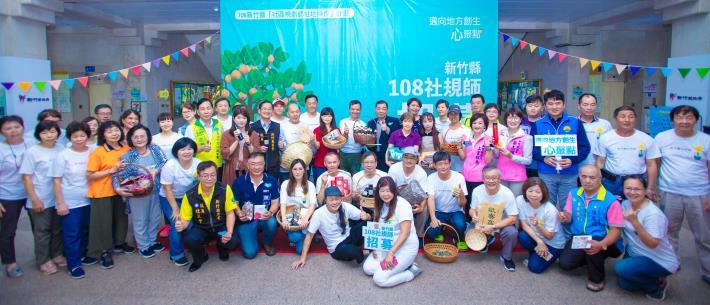 108年新竹縣社規師招生囉 徵求90人一起投入地方創生