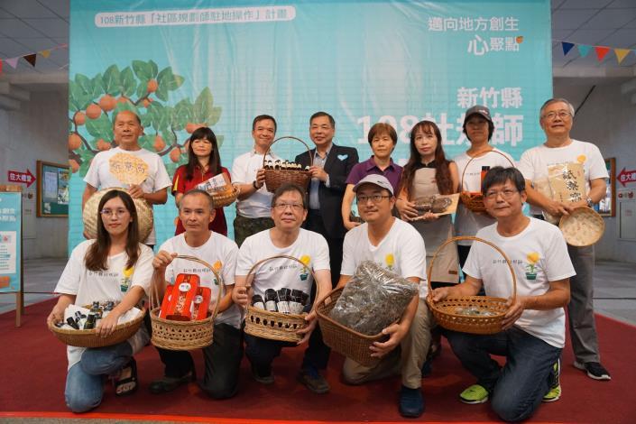 108年新竹縣社規師招生囉 徵求90人一起投入地方創生 共9張圖片