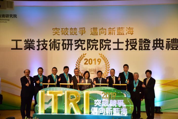 第八屆工研院新科院士出爐 蔡總統楊縣長期許工研院開創台灣產業新格局 共6張圖片