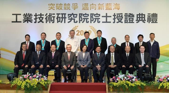 第八屆工研院新科院士出爐 蔡總統楊縣長期許工研院開創台灣產業新格局