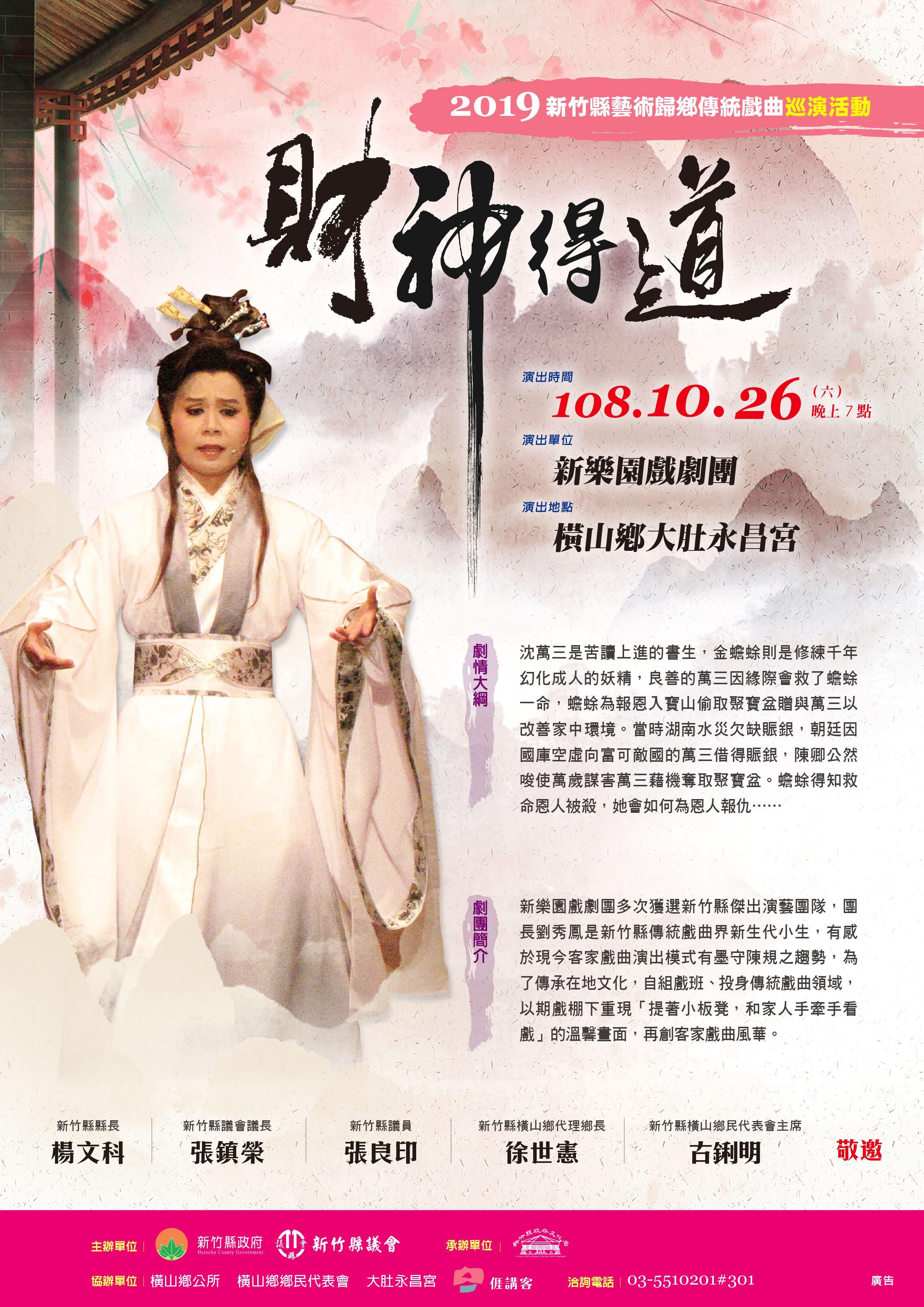 10/26客家大戲「財神得道」橫山鄉精彩登場