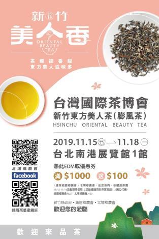 《新竹東方美人,2019臺灣國際茶博飄香》