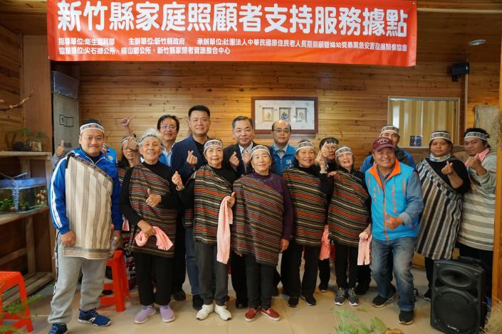 尖石、橫山家庭照顧者支持服務據點揭牌