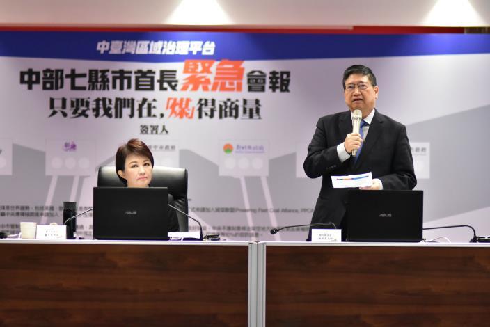 楊縣長出席「中部區域治理平台」新竹縣全力支持6點聲明減煤政策