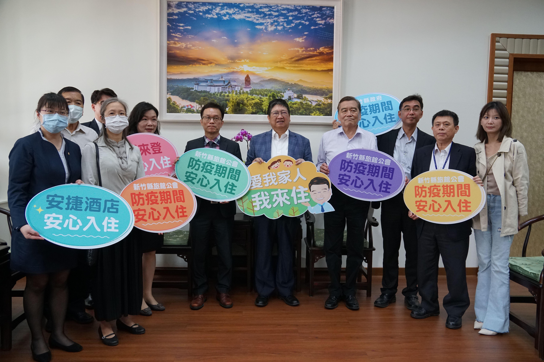 新竹縣政府結合旅館業者推安心方案給檢疫者家屬入住 最低可享1.6折優惠