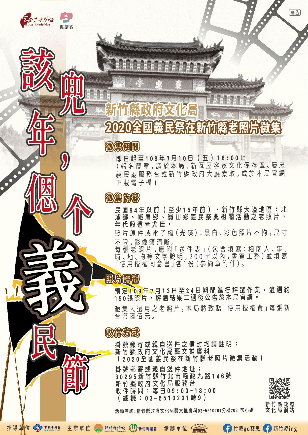 「該兜年,亻恩个義民節」2020全國義民祭在新竹縣老照片徵集開跑!