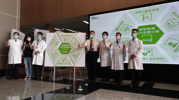 台大醫院生醫分院導管室啟用     運用智慧醫療挽救猝死