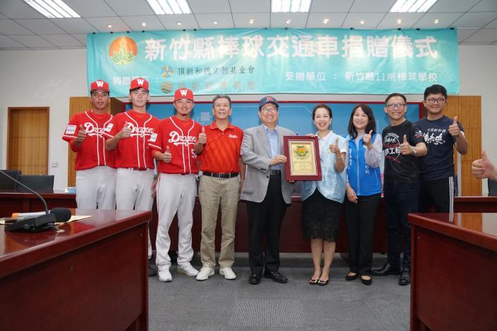 頂新和德文教基金會捐贈新竹縣11輛棒球交通車 共4張圖片