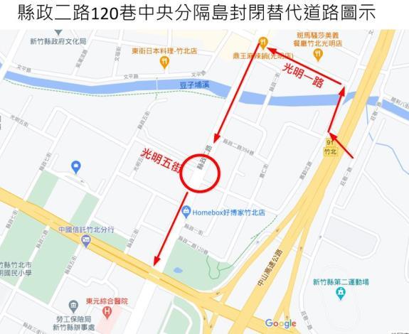 竹北市縣政二路即將施工   請用路人儘早規劃替代路線