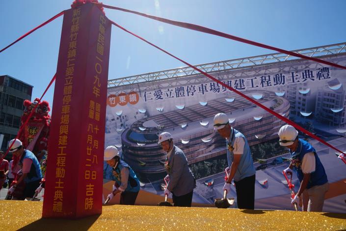 中央、地方挹注4.8億     竹東鎮仁愛立體停車場動工 共6張圖片