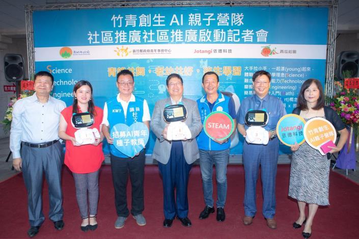 「新竹縣AI親子營隊社區推廣及種子教師培訓活動」開跑 歡迎報名