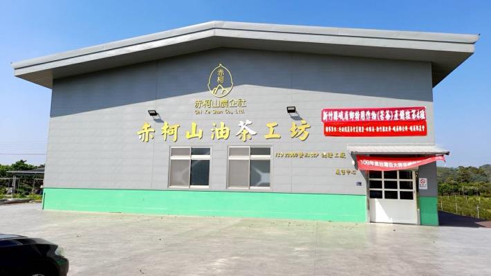 峨眉專業苦茶油工廠獲得國際認證