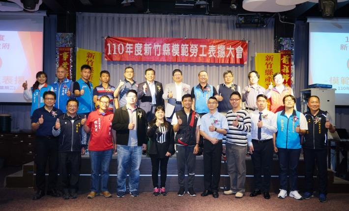 竹縣產總工會舉辦勞工表揚 楊縣長肯定47名勞工朋友每人頒6千元獎勵金