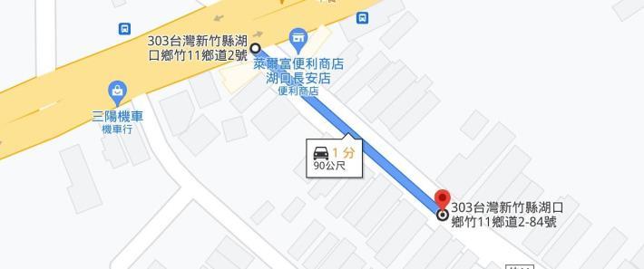 湖口鄉鄉道竹11線(長安路)與竹8線(中平路一段)4月29日到5月10日,下午9時至翌日上午6時及上午9時至下午4時進行施工 共2張圖片