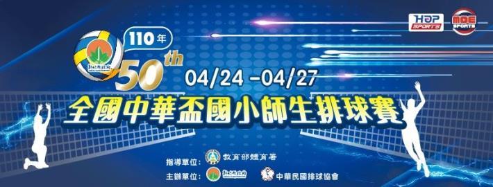 全國中華盃國小師生排球賽明24日竹縣開打 新豐及六家國小選手們蓄勢待發 共4張圖片