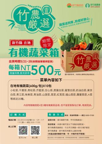 歡迎大新竹地區機關團體、公司行號及消費大眾響應 「期間限定~新竹縣在地有機蔬菜箱」 宅在家、共下來買菜