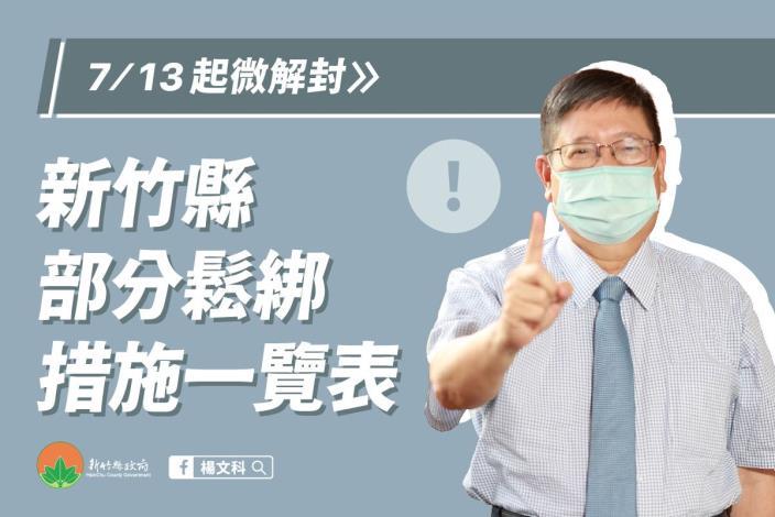 7/13起為解封-新竹縣部分鬆綁措施一覽表