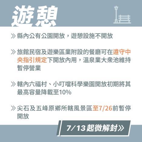 7/13起為解封-新竹縣部分鬆綁措施一覽表-遊憩