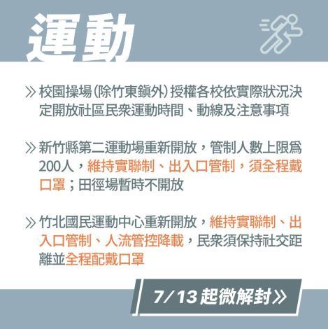 7/13起為解封-新竹縣部分鬆綁措施一覽表-運動