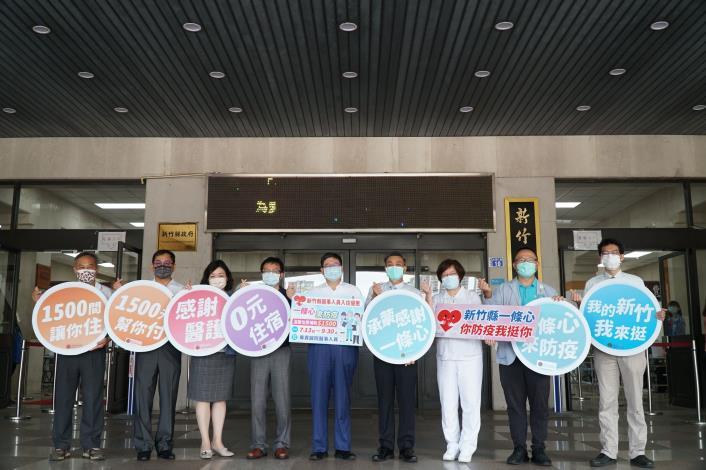 新竹縣推出防疫醫事人員旅宿優惠   每房1500元、限量1500間