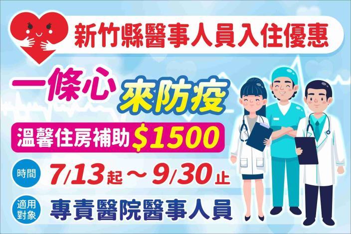 新竹縣推出防疫醫事人員旅宿優惠   每房1500元、限量1500間 共2張圖片