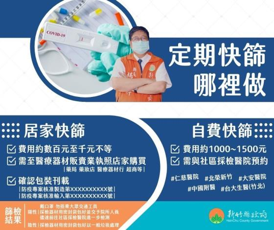 新竹縣7月24日0確診 縣府將增開教育場域人員專案接種, 保障疫情調降為二級後的學習安全
