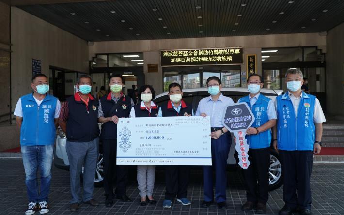達成慈善基金會捐贈竹縣訪視專車     加碼百萬捐款補助弱勢施棺