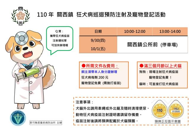 狂犬病巡迴預防注射及寵物登記活動-關西鎮