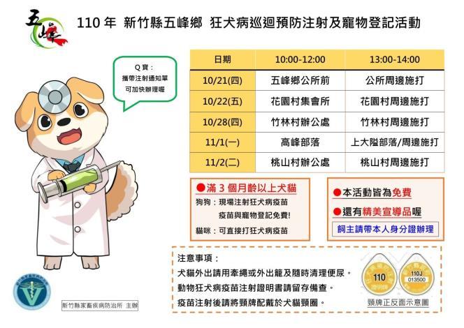 五峰鄉10/21-22、10/28及11/1-2  免費狂犬病巡迴預防注射及寵物登記活動