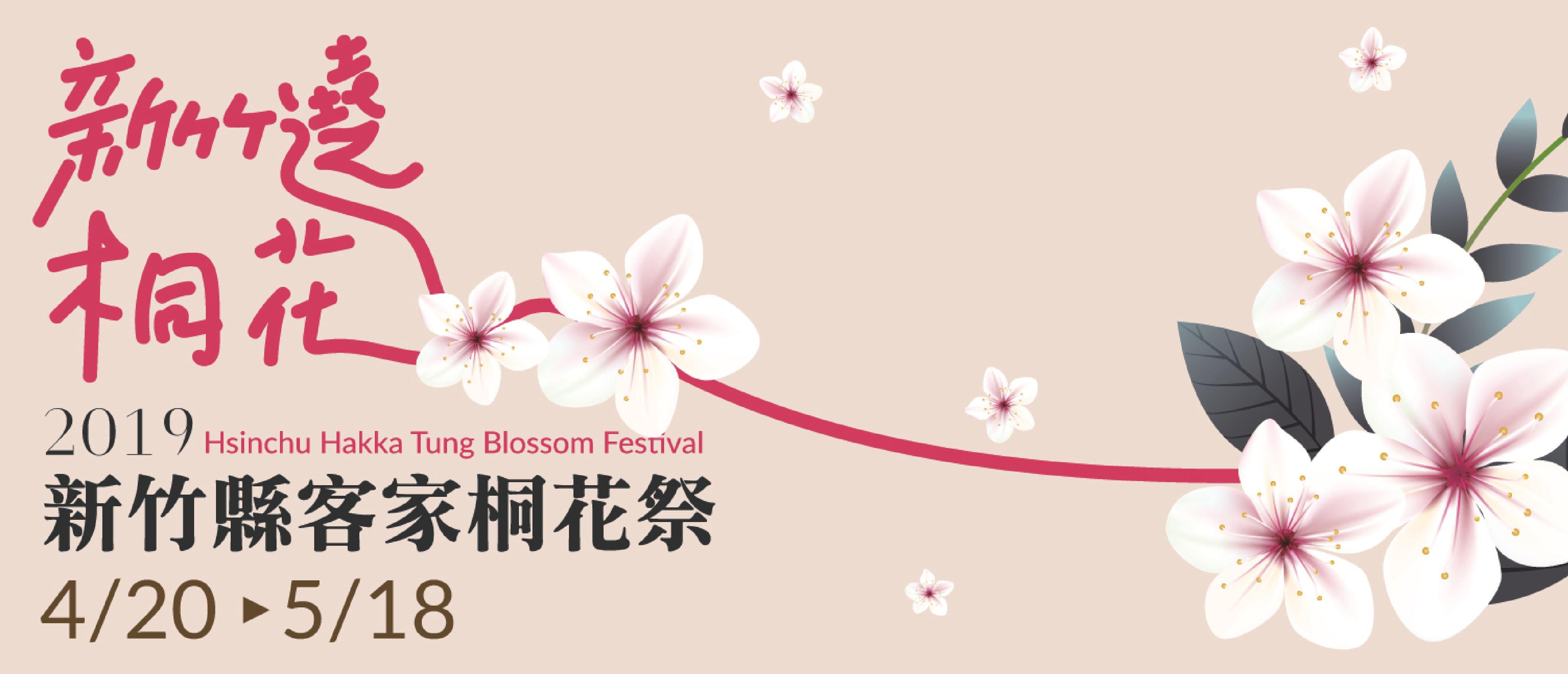 新竹客家桐花祭
