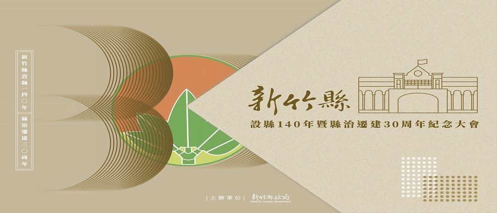 新竹設縣140年、縣治遷建竹北30周年紀念活動