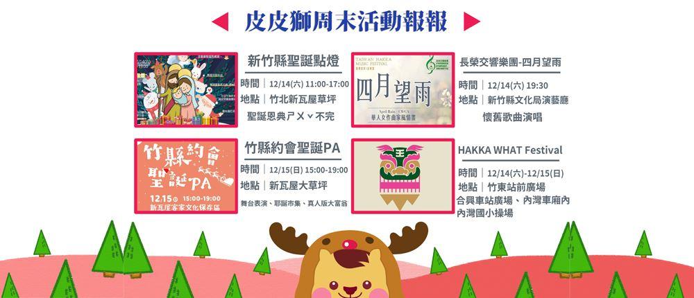 12/14~15活動訊息