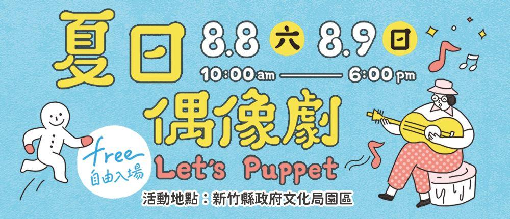 2020新竹縣親子小戲節-夏日偶像劇 Let's puppet!