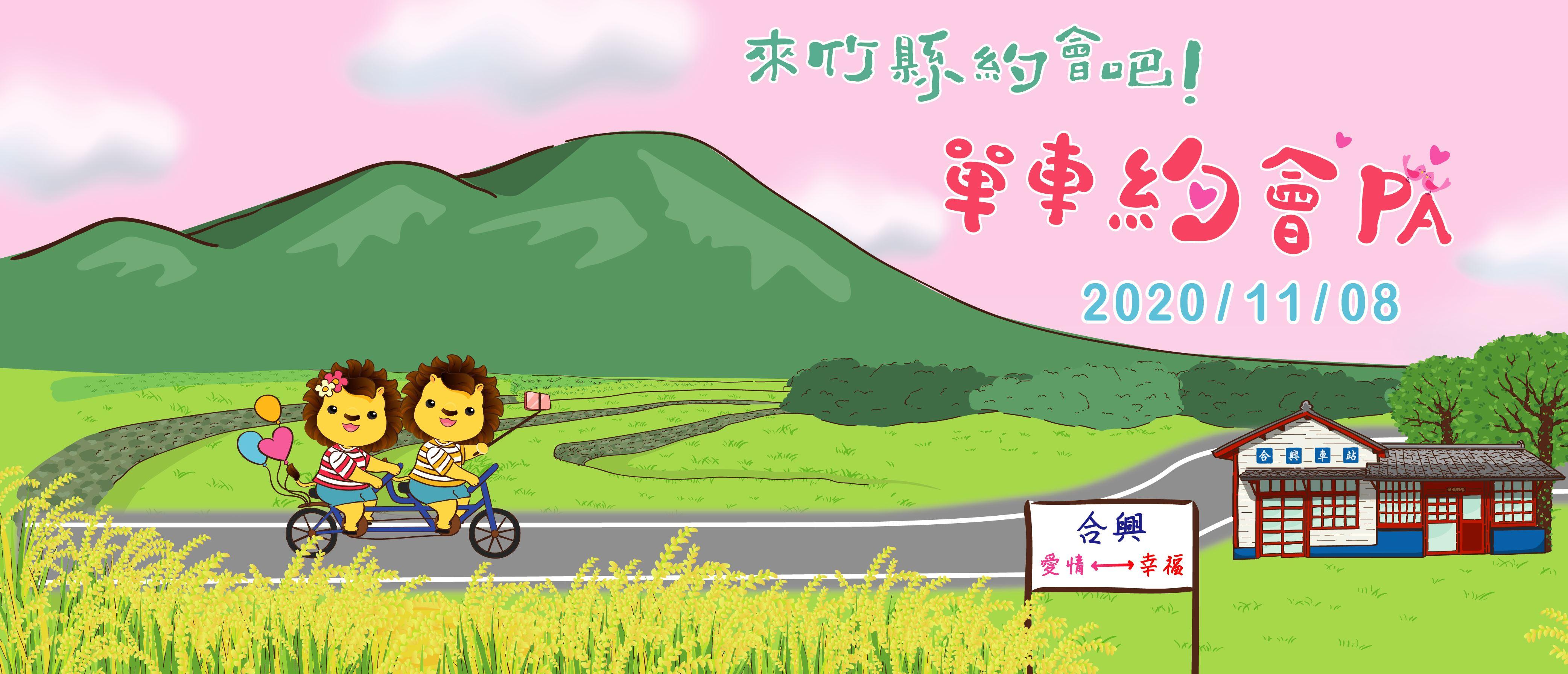 單車約會pa