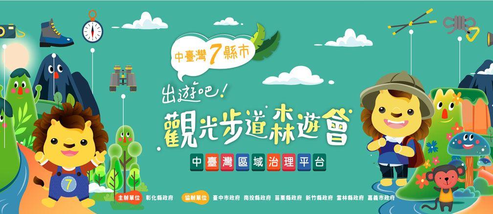 中台灣七縣市觀光步道森遊會活動