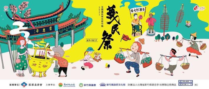 新竹縣2021義民祭