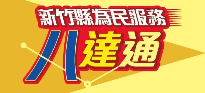 [另開新視窗]新竹縣為民服務八達通