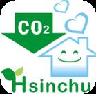 新竹縣減碳行動小舖