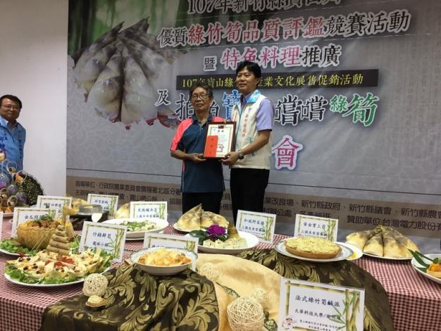 寶山綠竹筍評鑑  楊新發贏得特等獎、馮阿欽摘甜筍王 共4張圖片