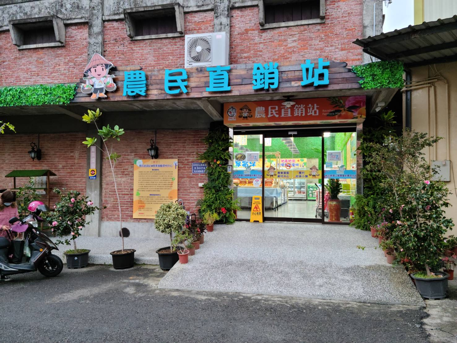 寶山鄉農會–農民直銷站