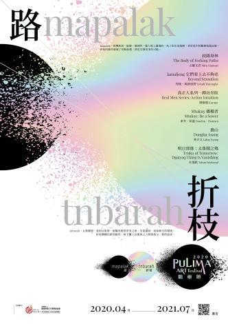 2020Pulima藝術節宣傳海報