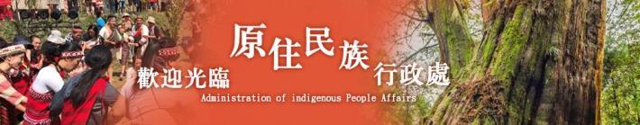 原住民族行政處
