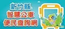 新竹縣智慧公車查詢網