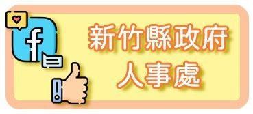 [另開新視窗]新竹縣政府人事處粉絲專頁!
