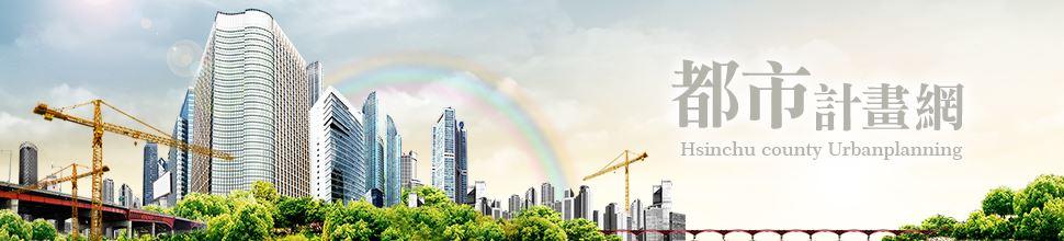 都市計畫網