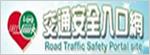 [另開新視窗]168交通安全入口網