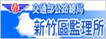 [另開新視窗]新竹區監理所